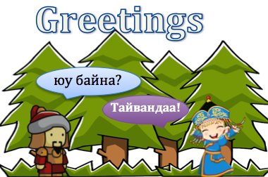 Mongolian greetings