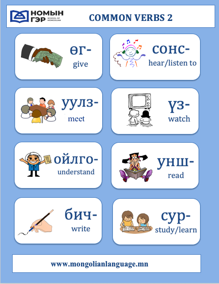 Common Mongolian verbs 2