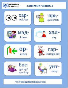 Common Mongolian verbs 3