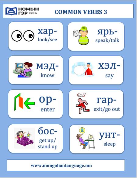 Common Mongolian verbs 3