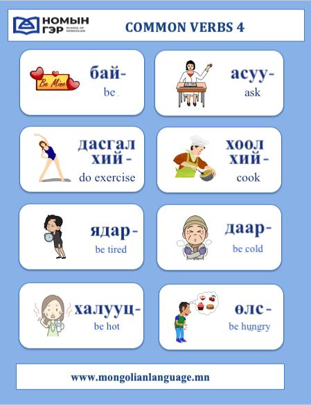 Common Mongolian verbs 4