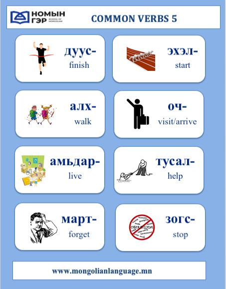 Common Mongolian verbs 5