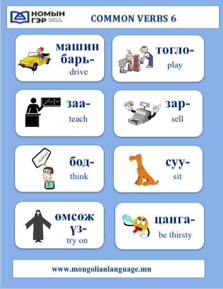 Common Mongolian verbs 6