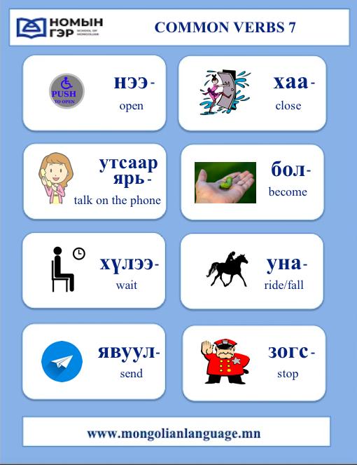 Common Mongolian verbs 7