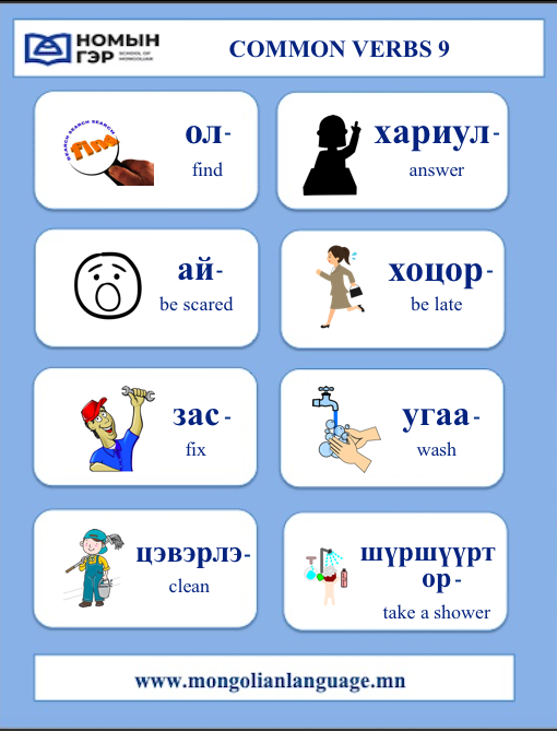 Common Mongolian verbs 9