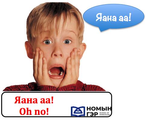 Mongolian phrases