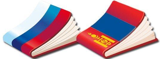russian mongolian books pic