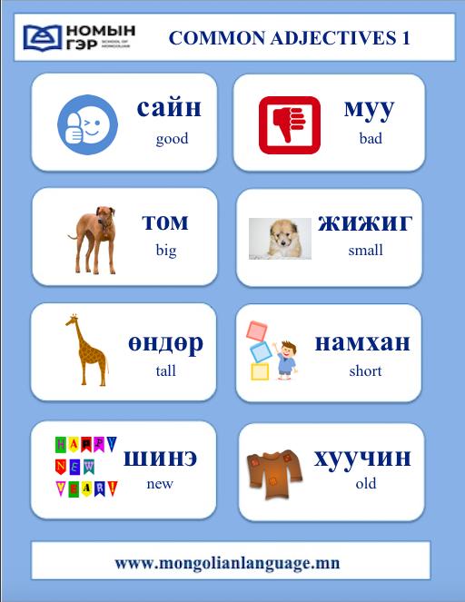 Mongolian Vocabulary Common Adj 1