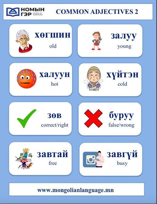 Mongolian Vocabulary Common Adj 2