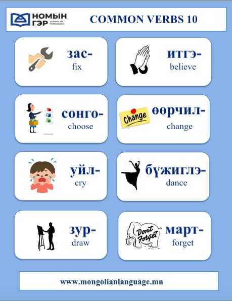 Mongolian Vocabulary Common Verbs 10