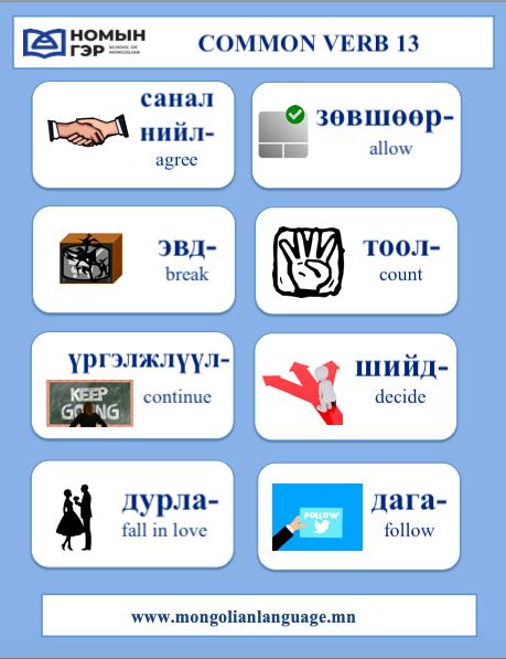 Mongolian Vocabulary Common Verbs 13