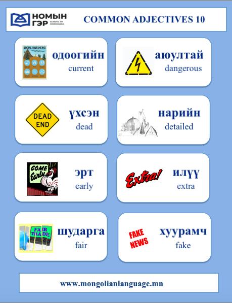 Mongolian Vocabulary Common adj 10