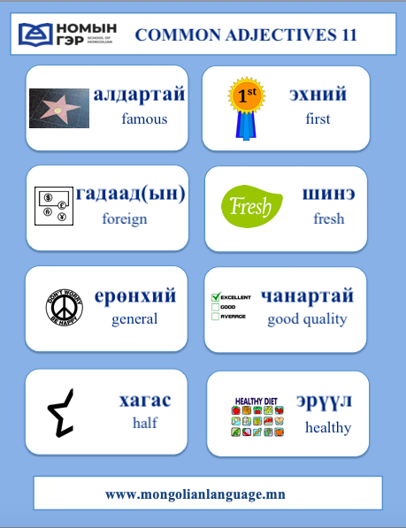 Mongolian Vocabulary Common adj 11