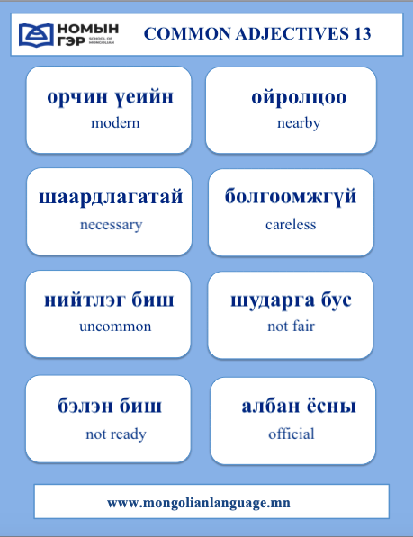Mongolian Vocabulary Common adj 13