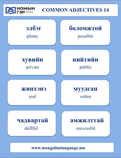 Mongolian Vocabulary Common adj 14