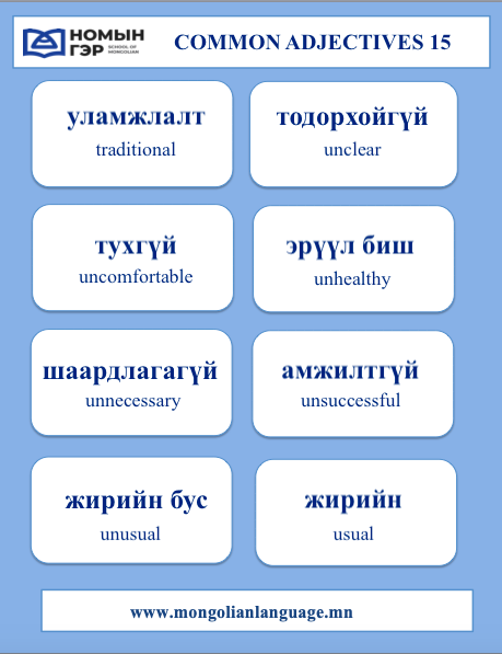 Mongolian Vocabulary Common adj 15