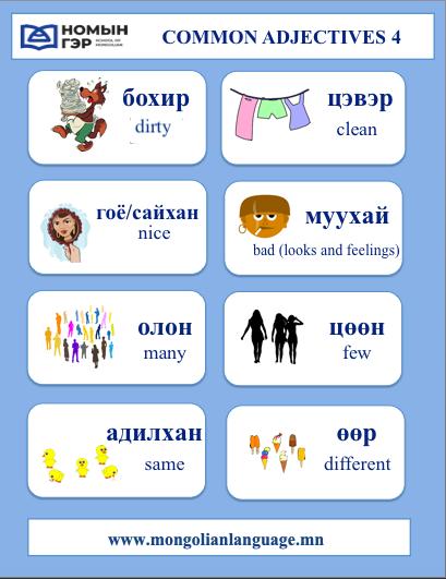 Mongolian Vocabulary Common adj 4