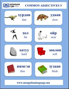 Mongolian Vocabulary Common adj 5