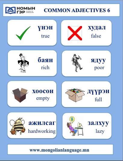 Mongolian Vocabulary Common adj 6