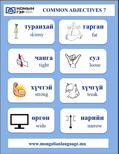 Mongolian Vocabulary Common adj 7