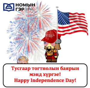 Mongolian Vocab Nomiin Ger 4th of July