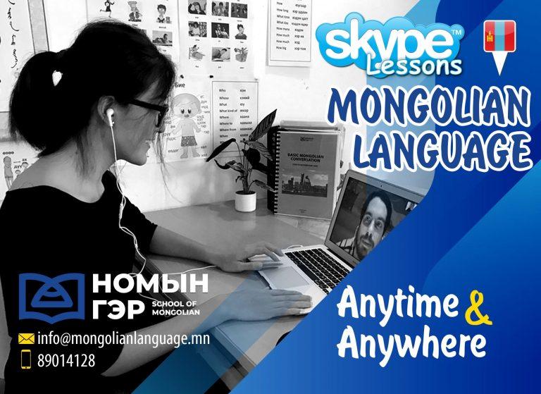 Nomiin Ger Skype Ad
