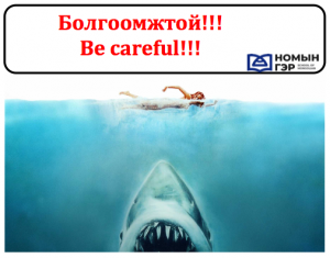 mongolian phrase be careful nomiin ger
