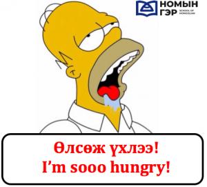Mongolian Phrase hungry dead Nomiin Ger