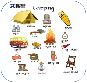 Mongolian Vocab Camping Words Nomiin Ger