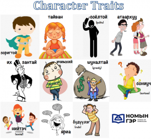 Mongolian Vocab Character Traits Nomiin Ger