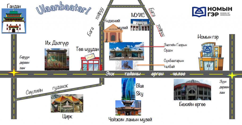 Mongolian Vocab UB City Nomiin Ger