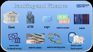 Mongolian Vocab banking nomiin ger