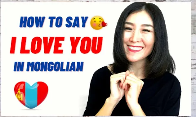 i love you in mongolian